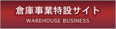 倉庫事業特設サイト